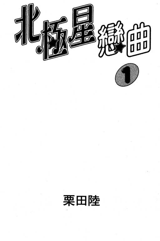 北极星恋曲 第4卷