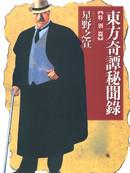 东方奇谭秘闻录卷 第5卷