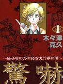 惊吓-阳子与田乃中的百鬼行事件簿 第4卷