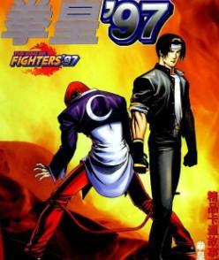 拳皇97 第4卷