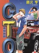 麻辣教师GTO 第8卷