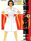 迷糊天使俏护士 第1卷