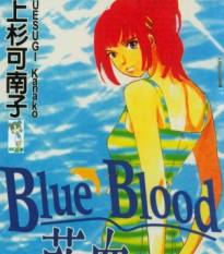 Blue_Blood蓝血 第1卷