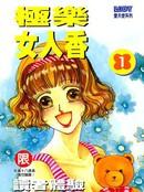 极乐女人香 第1卷