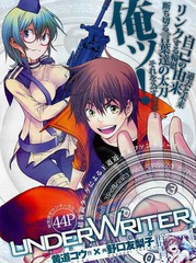 under writer