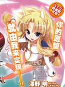 天降妖狐 第2卷