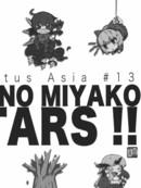 平安京all star漫画