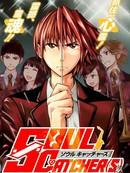 Soul Catcher(s) 第53话