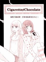 香烟≠巧克力