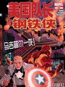 美国队长与钢铁侠漫画
