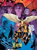 X战警:原子之战漫画