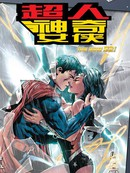 超人神奇女侠漫画
