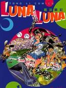 魔法战记LUNA LUNA 第3卷