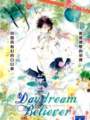 Daydreamy Believer漫画