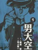 男大空 第4卷