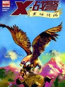 X战警 童话传说漫画