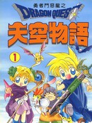 勇者斗恶龙之天空物语漫画