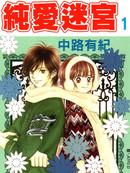 纯爱迷宫 第1卷