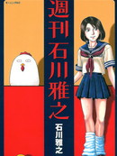 周刊石川雅之漫画