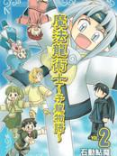 魔法龙术士~子龙物语~ 第3卷