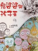 鬼婆婆与孩子王漫画