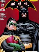 蝙蝠侠与罗宾v1 第20话