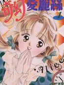 奇幻爱丽丝 第5卷