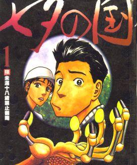 七夕之国 第4卷