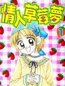 情人草莓梦 第2卷