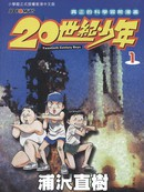20世纪少年终章-21世纪少年01-02话
