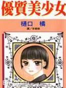 优质美少女 第1卷