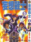 妄想战士 第5卷