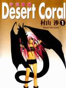 沙漠珊瑚 第3卷