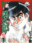 神厨满太郎漫画