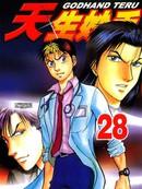天生妙手 第52卷