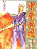 中华英雄 第4卷
