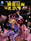 黑金丝雀与扎塔娜:血咒漫画