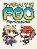 从漫画了解FGO! 第11话