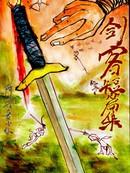 剑客短篇集漫画