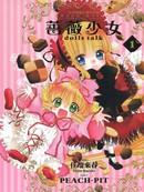 蔷薇少女dollstalk 第1卷
