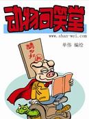 动物可笑堂3漫画