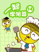一起学湘菜14漫画