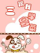 跟我学粤菜三漫画