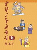 中华上下五千年之秦汉篇漫画