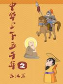 中华上下五千年之东汉篇漫画