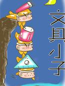 文具小子第一辑漫画