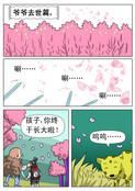 爷爷去世篇漫画