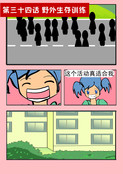 野外生存训练漫画