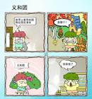 义和团漫画