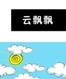 云飘飘漫画